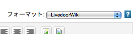 livedoorwiki_format.png